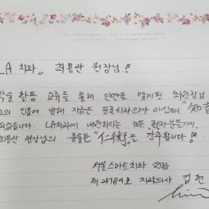 서울스마트치과 원장 김현동