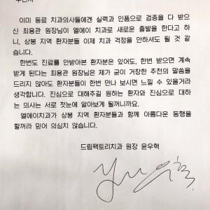 드림팩토리치과 원장 윤우혁