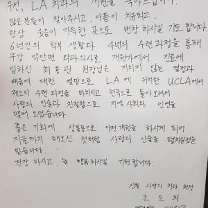 신월 사랑의 치과 원장 조도희